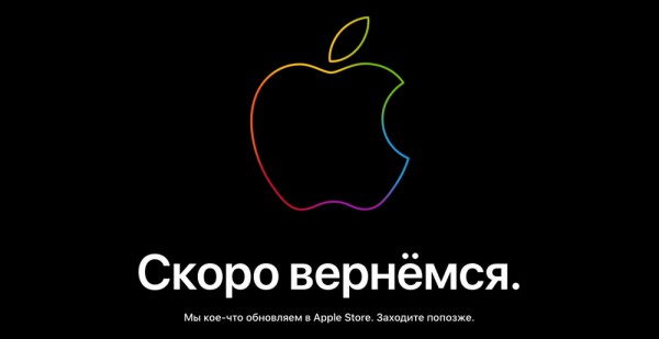 back-soon-apple-store-600x309