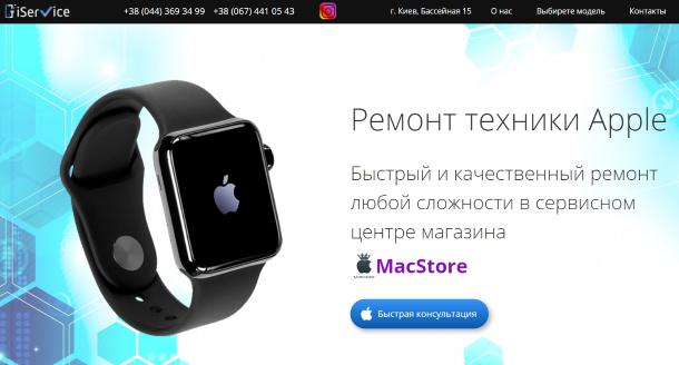Новые прайсы ремонт от iService.ua