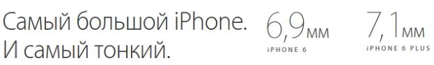 Самый тонкий айфон