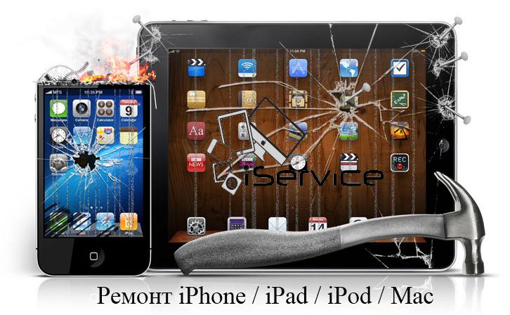 Ремонт техники Apple в Киеве и Днепропетровске